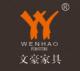 Wenhao office furniture Co., Ltd