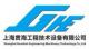 Shanghai Guanhai Engineering Machinery